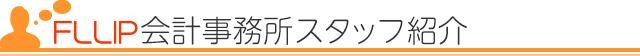 税理士法人FLLIPスタッフ紹介